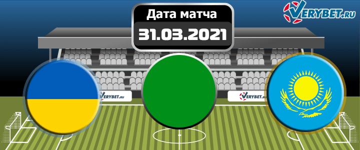 Украина - Казахстан 31 марта 2021 прогноз