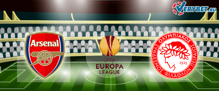 Арсенал – Олимпиакос 18 марта 2021 прогноз