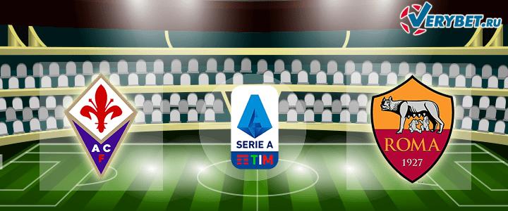 Фиорентина – Рома 3 марта 2021 прогноз