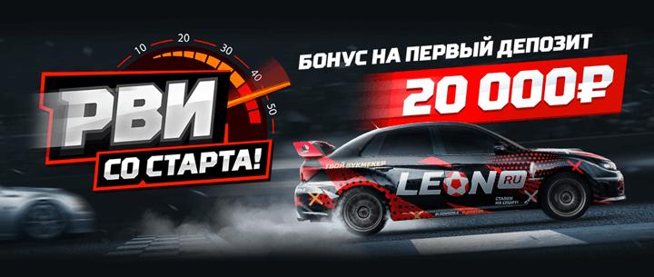 Бонус 20000 рублей в БК Леон