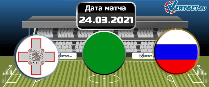Мальта – Россия 24 марта 2021 прогноз