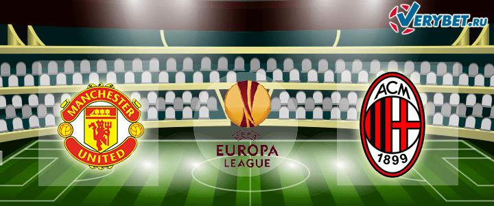 Манчестер Юнайтед – Милан 11 марта 2021 прогноз