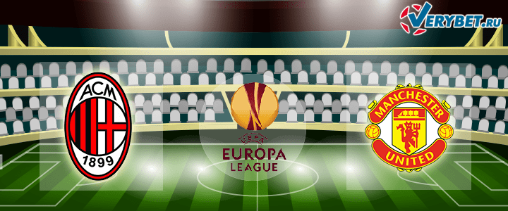 Милан - Манчестер Юнайтед 18 марта 2021 прогноз