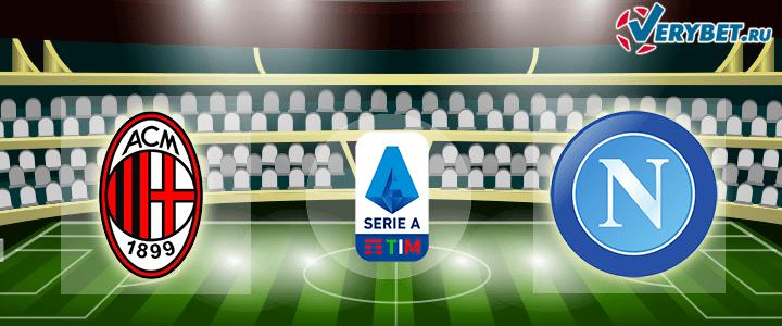 Милан – Наполи 14 марта 2021 прогноз