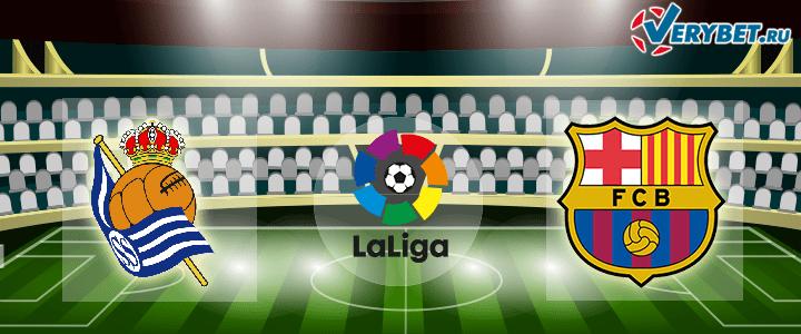 Реал-Сосьедад - Барселона 21 марта 2021 прогноз