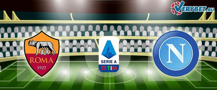 Рома – Наполи 21 марта 2021 прогноз