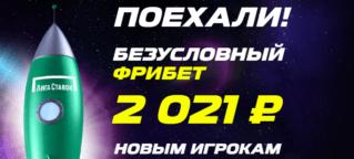 Фрибет 2021 в Лига Ставок