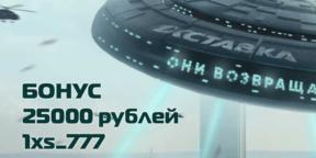 Бонус 25000 рублей в 1хставка