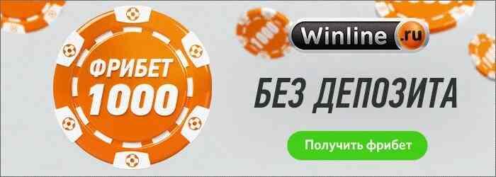 Фрибет 1000 рублей в БК
