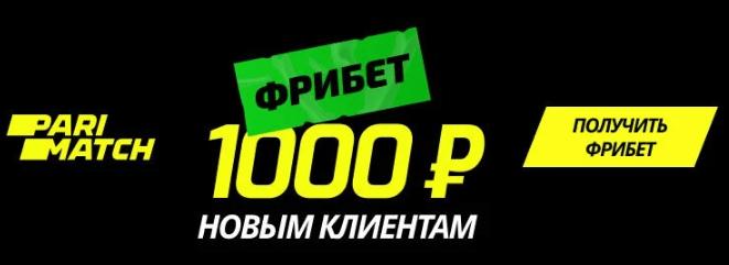 Бонус 1000 рублей Париматч