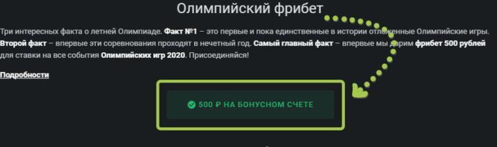 """Активация акции """"Олимпийский фрибет"""""""