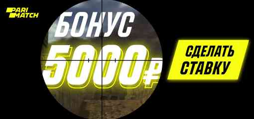 Бонус 5000 рублей в БК
