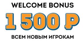 Фрибет 1500 рублей от Олимп