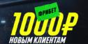 Фрибет 1000 рублей в БК Париматч