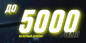 Бонус 5000 рублей в Париматч