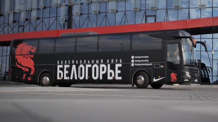 """ВК """"Белогорье"""""""