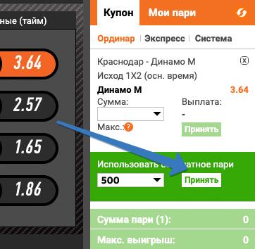 Бесплатная ставка 1000 рублей в Winline