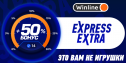 Экспресс-бонус в Winline